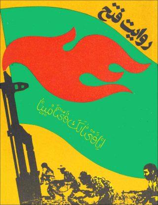 Le récit de la victoire (couverture), 1982.